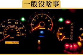 车子年检后故障灯亮了,是被检坏了吗