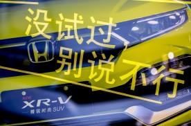 全新XR-V领潮上市,搭载思域同款发动机 ,或超过现款佳绩?