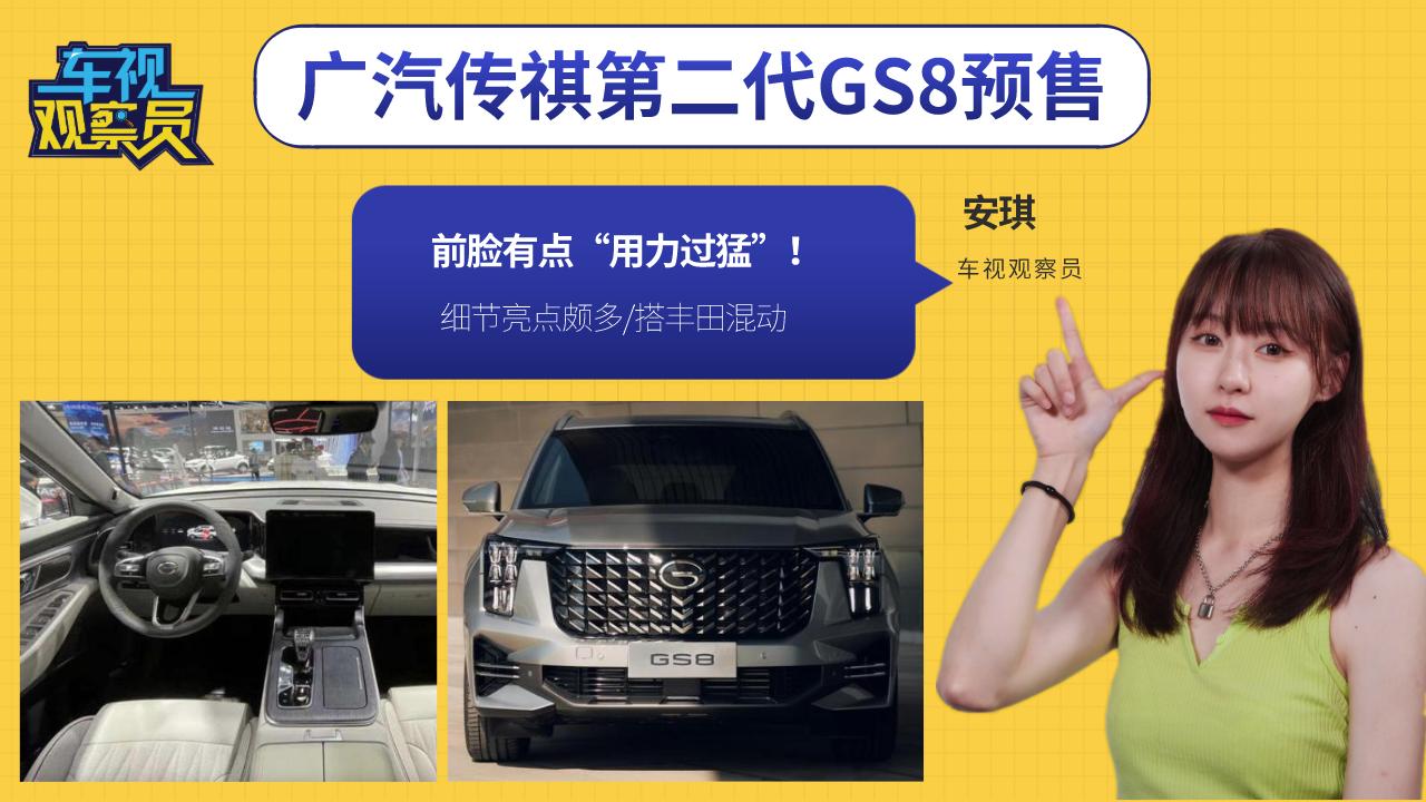 前脸用力过猛!广汽传祺第二代GS8预售,细节亮点颇多/搭丰田混动视频