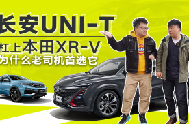 长安UNI-T杠上本田XR-V,孰强孰弱?为什么老司机首选它