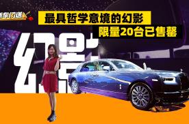 """体验劳斯莱斯幻影""""天魄"""":全新脉冲星车顶值一千万?"""