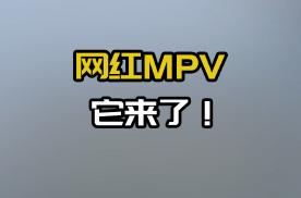 网红MPV它来了!
