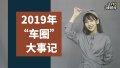 【出行晴报局】2019年车圈大事记