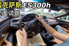加价等车还能月销过万?雷克萨斯ES300h全面试驾评测!