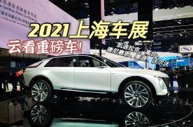 逛遍2021上海车展!高颜值、高水准,这五个品牌重磅车最吸睛