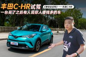 丰田C-HR试驾,为什么说买了这台车后有人说你人傻钱多?