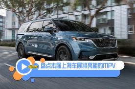 上海车展两款重磅合资MPV盘点,现代全新高端MPV亮点多