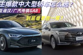 自主爆款中大型轿车怎么选?比亚迪汉/广汽传祺GA8,该选谁?