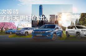 聚焦腾讯OTT大屏商机,Jeep打开汽车品牌疫后营销新思路