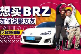 想买BRZ 如何说服女友?  反套路试车