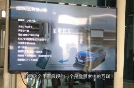 电动GO | 新时代智能跨界SUV-创维EV6之智慧车家系统