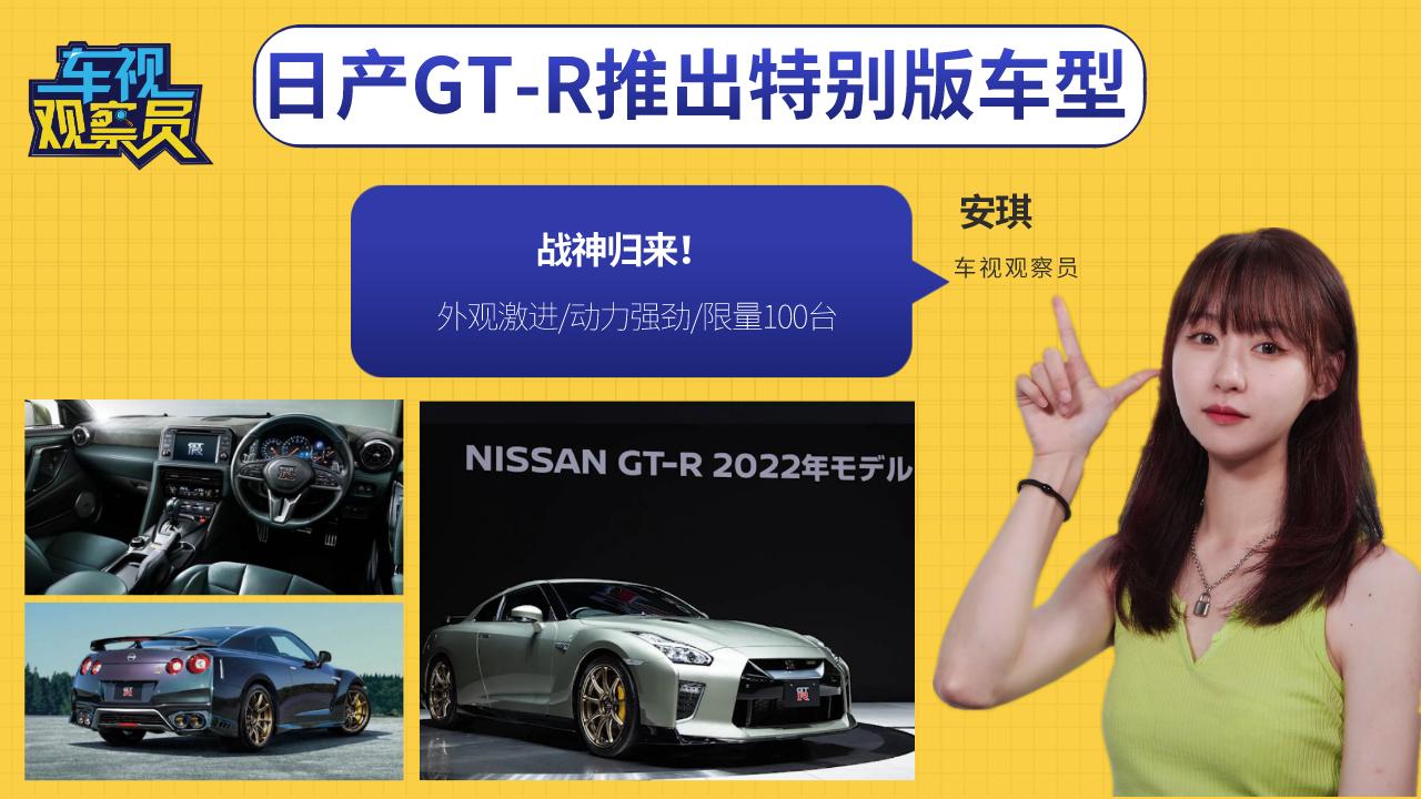 战神归来!日产GT-R推出特别版车型,外观激进动力强劲/限量100台视频