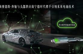 梅赛德斯-奔驰与头部供应商宁德时代携手引领未来电池技术