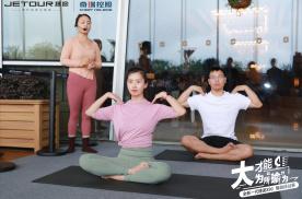 大才能为所瑜为,全新一代捷途X90玩转瑜伽新方式