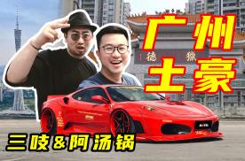 和李老鼠体验广东汽车文化,揭秘汽车UP主拍摄幕后