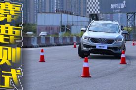 国产10万级SUV东南DX7星跃,它的操控极限究竟如何?