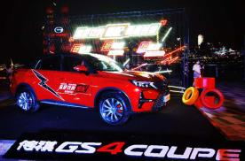 你的酷配已降临山城!全新轿跑SUV传祺GS4 COUPE重庆