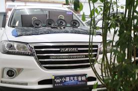 哈尔滨大能汽车隔音降噪,长城H6升级黄金声学汽车音响