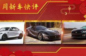 一周新车快评丨新春特辑:买辆跑车回家过年?