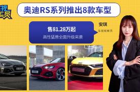 高性猛兽升级来袭!奥迪RS系列推出8款车型,售81.28万起