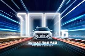 荣威RX5加推4G互联百万款,强势为你而来