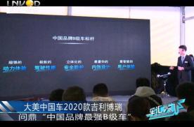 """大美中国车2020款吉利博瑞问鼎""""中国品牌最强B级车"""""""