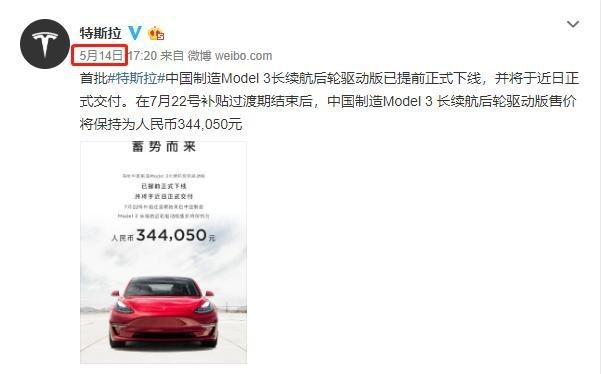 特斯拉再次预告调价,7月22日后长续航版价格不变