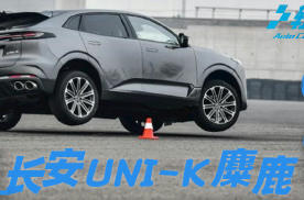如果麋鹿测试只为麋鹿,那长安UNI-K就不配上马路