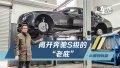 """《从夏观底盘》揭开奔驰S级的""""老底"""""""