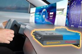大陆先锋合作开发高性能驾驶舱 可运行QNX、Linux等多种
