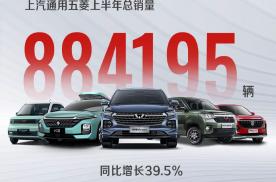 """车界""""尖子生"""",半年卖出88.4万辆,超吉利长城,或成今年销冠"""