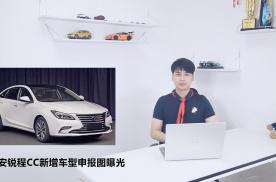 长安锐程CC新增车型申报图曝光
