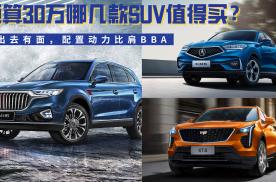 开出去有面,配置动力比肩BBA,预算30万哪款SUV值得买?