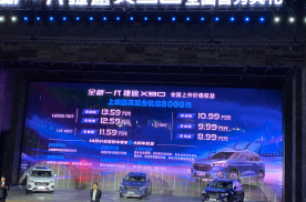 全新一代捷途X90上市,定位影院级大SUV竞争力几何?