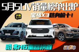 5月SUV销量榜单出炉,宝马X3跻身前十!