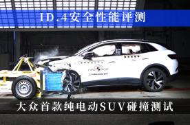 ID.4安全性能评测 大众首款纯电动SUV碰撞测试