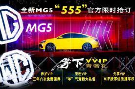 拿下青春的潮跑,订金只要555元?全新MG5盲订模式开启