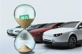国六标准实施在即,国五、国六车型到底选哪个更合算?