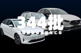 威马首款轿车E5申报,长城两款混动采用比亚迪电池