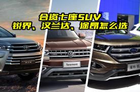 合资热门大七座SUV推荐,锐界、汉兰达和途昂怎么选?对比一下
