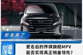 更名后的传祺旗舰MPV,能否实现真正销量领先?