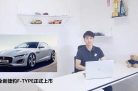 全新捷豹F-TYPE正式上市