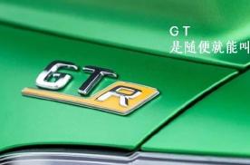 现在是款车都敢叫GT了?!