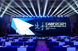 助力中国汽车蓝皮书论坛,瑞风L6 MAX展现高价值商务出行能力