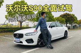 不到30万享同级最大后排?沃尔沃S90 T5全面试驾评测!