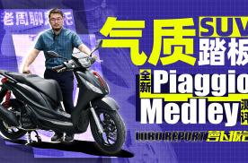 气质SUV踏板 全新Piaggio Medley测评|照摩镜