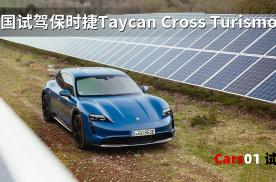 纯电新物种 保时捷Taycan Cross Turismo