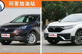 来一辆SUV,别克昂克威还是本田CR-V