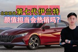 十万级买车预算新选择,现代伊兰特,还是韩系颜值杠把子吗?