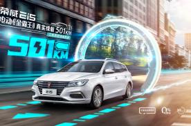 2021荣威Ei5全新车型即将推出 续航超500km